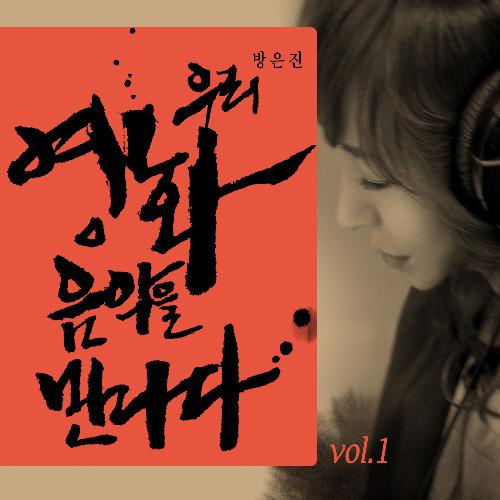 방은진, 우리 영화음악을 만나다. Vol.1 앨범정보