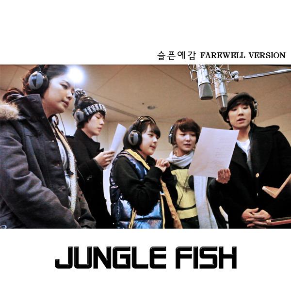 정글 피쉬 - 시즌2 (KBS 청소년 드라마)  Special ending 앨범정보